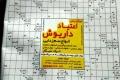 Íránská křížovka